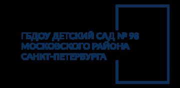 Государственное бюджетное дошкольное образовательное учреждение детский сад № 98 Московского района Санкт-Петербурга