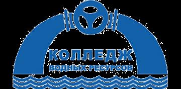 Санкт-Петербургское государственное бюджетное профессиональное образовательное учреждение «Колледж Водных ресурсов»