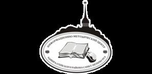 Государственное бюджетное учреждение дополнительного профессионального педагогического образования центр повышения квалификации специалистов  «Информационно-методический Центр» Адмиралтейского района Санкт-Петербурга