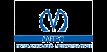 Санкт-Петербургское государственное унитарное предприятие «Петербургский метрополитен»