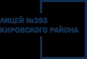 Государственное бюджетное общеобразовательное учреждение лицей № 393 Кировского района Санкт-Петербурга