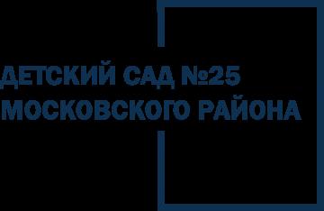 Государственное бюджетное дошкольное образовательное учреждение детский сад № 25 Московского района Санкт-Петербурга