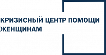 """Санкт-Петербургское государственное бюджетное учреждение """"Кризисный центр помощи женщинам"""""""