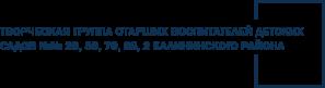Творческая группа старших воспитателей Калининского района №29,59,79,88,2