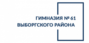 Государственное бюджетное общеобразовательное учреждение гимназия №61 Выборгского района Санкт-Петербурга