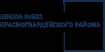 Государственное бюджетное образовательное учреждение средняя общеобразовательная школа № 531 Красногвардейского района Санкт-Петербурга