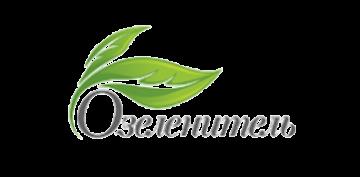 """Открытое акционерное общество """"Озеленитель"""""""