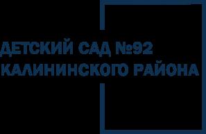 Государственное бюджетное дошкольное образовательное учреждение детский сад № 92 Калининского района Санкт-Петербурга