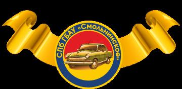 Санкт-Петербургское государственное бюджетное автотранспортное учреждение «Смольнинское»