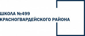 Государственное бюджетное общеобразовательное учреждение школа № 499 Красногвардейского района Санкт-Петербурга