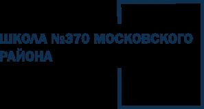 Государственное бюджетное общеобразовательное учреждение школа № 370 Московского района Санкт-Петербурга