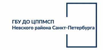 Государственное бюджетное учреждение дополнительного оьбразования Центр психолого-педагогической, медицинской и социальной помощи Невского района Санкт-Петербурга