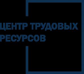 Санкт-Петербургское государственное автономное учреждение  «Центр трудовых ресурсов»
