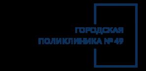 """СПб ГБУЗ """"Городская поликлиника № 49"""""""