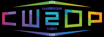 Государственное бюджетное учреждение спортивная школа олимпийского резерва № 2 Калининского района Санкт-Петербурга