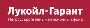 """Акционерное Общество """"Негосударственный пенсионный фонд """"ЛУКОЙЛ-ГАРАНТ"""""""