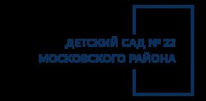 Государственное бюджетное дошкольное образовательное учреждение детский сад № 22 комбинированного вида Московского района Санкт-Петербурга