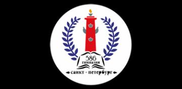 Государственное бюджетное общеобразовательное учреждение гимназия № 586 Василеостровского района Санкт-Петербурга