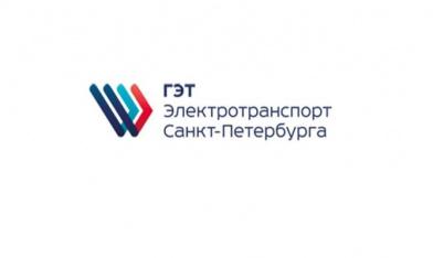 Санкт-Петербургское государственное унитарное предприятие городского электрического транспорта