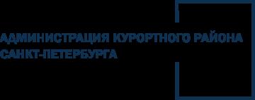 администрация Курортного района Санкт-Петербурга