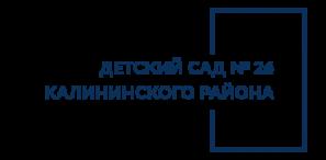 Государственное бюджетное дошкольное образовательное учреждение детский сад №26 общеразвивающего вида Калининского района Санкт-Петербурга