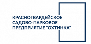 """Открытое акционерное общество """"Красногвардейское садово-парковое предприятие """"Охтинка"""""""