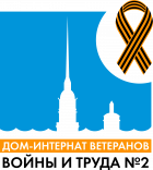 Санкт-Петербургское государственное бюджетное стационарное учреждение социального обслуживания «Дом-интернат ветеранов войны и труда № 2»