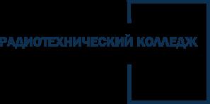 Санкт-Петербургское государственное бюджетное профессиональное образовательное учреждение «Радиотехнический колледж»