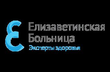 Санкт-Петербургское Государственное бюджетное учреждение здравоохранения «Городская больница Святой преподобномученицы Елизаветы
