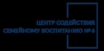 """Санкт-Петербургское государственное бюджетное учреждение центр для детей-сирот и детей, оставшихся без попечения родителей """"Центр содействия семейному воспитанию № 6"""""""
