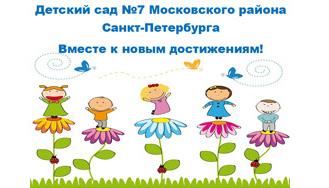 Государственное бюджетное дошкольное образовательное учреждение детский сад № 7 Московского района Санкт-Петербурга