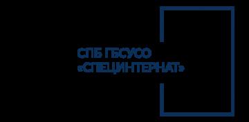 """Санкт-Петербургское государственное бюджетное стационарное учреждение социального обслуживания """"Специнтернат для инвалидов и граждан пенсионного возраста , освобожденных из мест лишения свободы"""""""