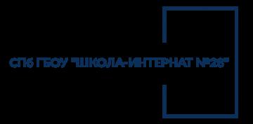 Государственное бюджетное общеобразовательное учреждение школа-интернат № 28 Калининского района Санкт-Петербурга