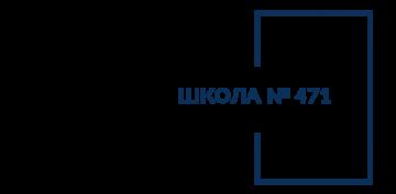 Государственное бюджетное общеобразовательное учреждение средняя общеобразовательная школа № 471 Выборгского района Санкт-Петербурга