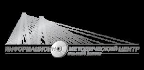 Государственное бюджетное учреждение  дополнительного профессионального педагогического образования  центр повышения квалификации специалистов  «Информационно-методический центр» Невского района Санкт-Петербурга