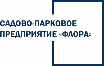 Санкт-Петербургское государственное унитарное садово-парковое предприятие «Флора»