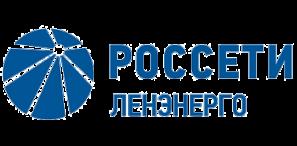Публичное акционерное общество энергетики и электрификации «Ленэнерго»