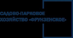 """Акционерное общество """"Садово-парковое хозяйство """"Фрунзенское"""""""