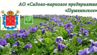 """Акционерное общество """"Садово-парковое предприятие """"Пушкинское"""""""