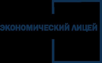 Государственное бюджетное общеобразовательное учреждение лицей № 373 Московского района Санкт-Петербурга «Экономический лицей»