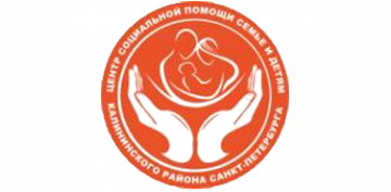 Санкт-Петербургское государственное бюджетное учреждение социального обслуживания населения «Центр социальной помощи семье и детям Калининского района Санкт-Петербурга»