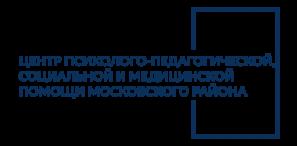 """государственное бюджетное учреждение дополнительного образования """"Центр психолог-педагогической, социальной и медицинской помощи"""" Московского района Санкт-Петербурга"""
