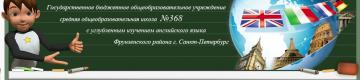 Государственное бюджетное общеобразовательное учреждение средняя общеобразовательная школа №368 с углубленным изучением английского языка Фрунзенского района Санкт-Петербурга
