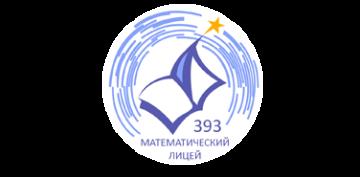 ГБОУ лицей №393