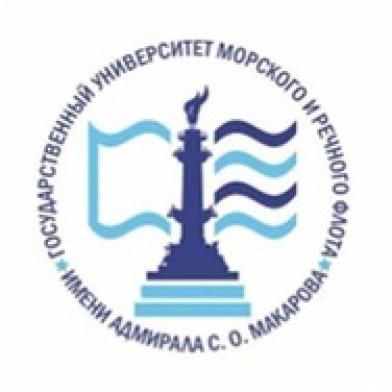 Федеральное государственное бюджетное образовательное учреждение высшего образования «Государственный университет морского и речного флота имени адмирала С.О. Макарова»