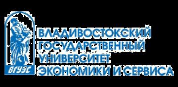 """Федеральное государственное бюджетное образовательное учреждение высшего образования """"Владивостокский государственный университет экономики и сервиса"""""""