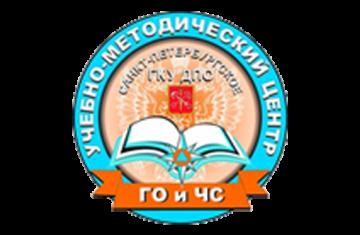 Санкт-Петербургское государственное казенное учреждение дополнительного профессионального образования «Учебно-методический центр по гражданской обороне и чрезвычайным ситуациям»