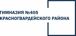 Государственное бюджетное общеобразовательное учреждение гимназия № 405 Красногвардейского района Санкт-Петербурга