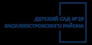 Государственное бюджетное дошкольное образовательное учреждение детский сад № 29 комбинированного вида Василеостровского района Санкт-Петербурга