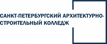 Санкт-Петербургское государственное бюджетное профессиональное образовательное учреждение «Санкт-Петербургский архитектурно-строительный колледж»